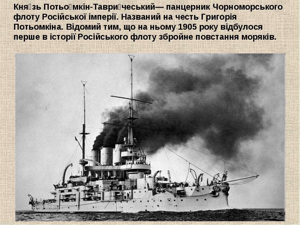 Кня зь Потьо мкін-Таври чеський— панцерник Чорноморського флоту Російської ім...