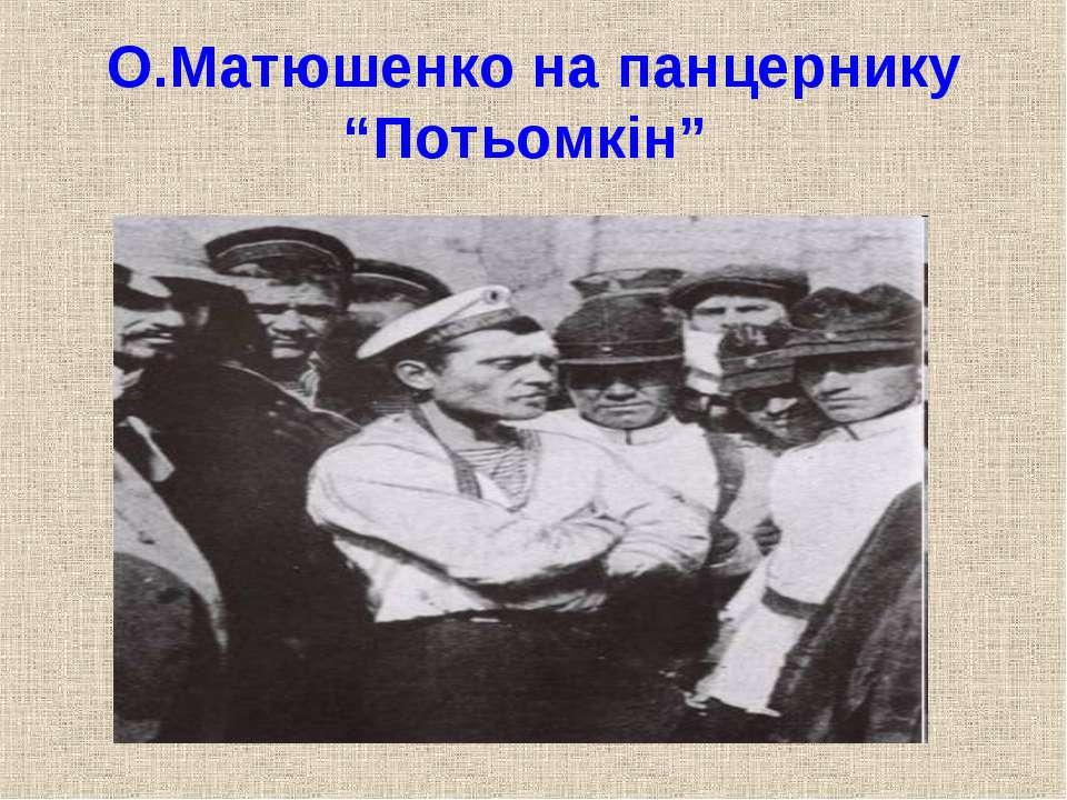 "О.Матюшенко на панцернику ""Потьомкін"""