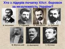 Хто з лідерів початку XXст. боровся за незалежність України? В. Антонович С. ...