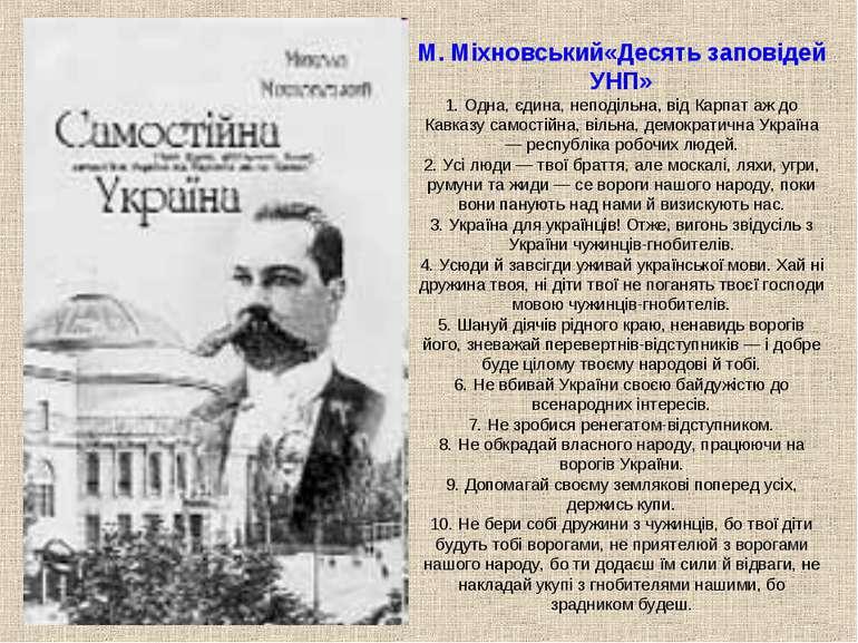 М. Міхновський«Десять заповідей УНП» 1. Одна, єдина, неподільна, від Карпат а...