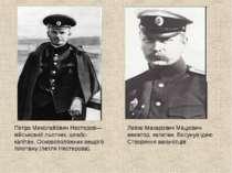 Петро Миколайович Нестеров—військовий льотчик, штабс-капітан. Основоположник ...