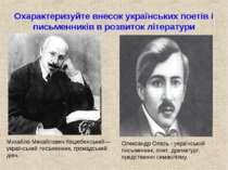 Охарактеризуйте внесок українських поетів і письменників в розвиток літератур...