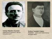 Бойчук Михайло Львович - український художник, маляр-монументаліст. Бойчук Ти...