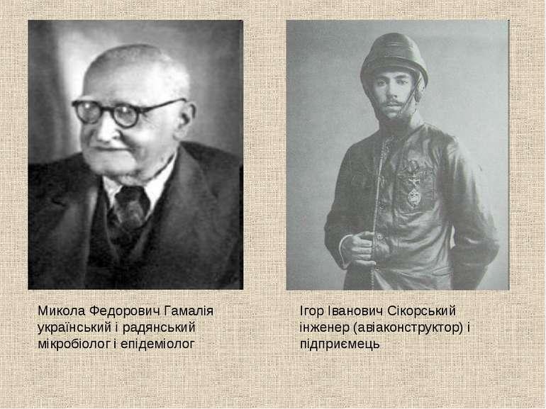 Микола Федорович Гамалія український і радянський мікробіолог і епідеміолог І...