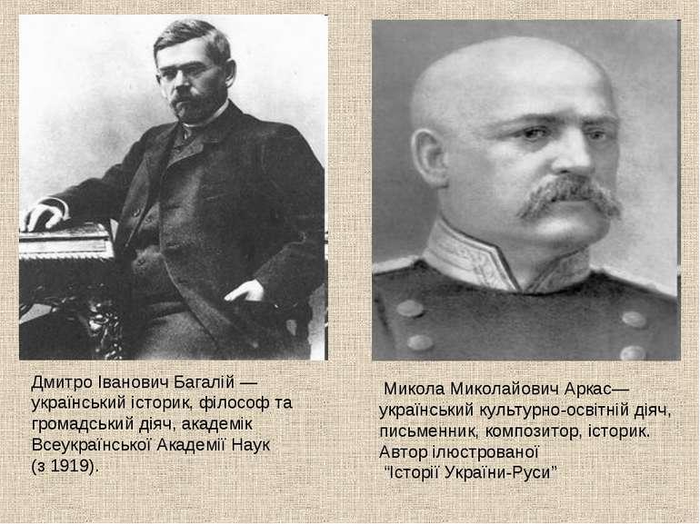 Дмитро Іванович Багалій — український історик, філософ та громадський діяч, а...