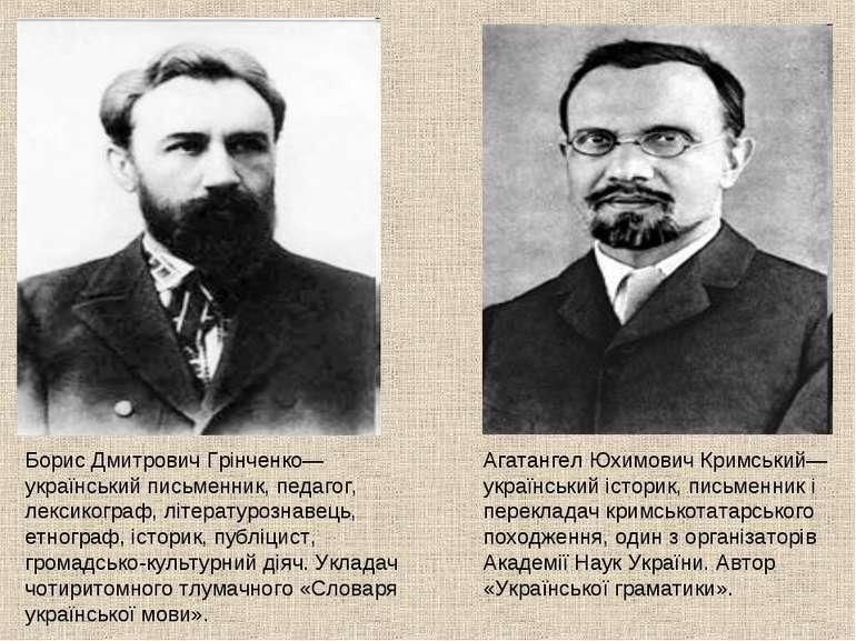 Борис Дмитрович Грінченко— український письменник, педагог, лексикограф, літе...