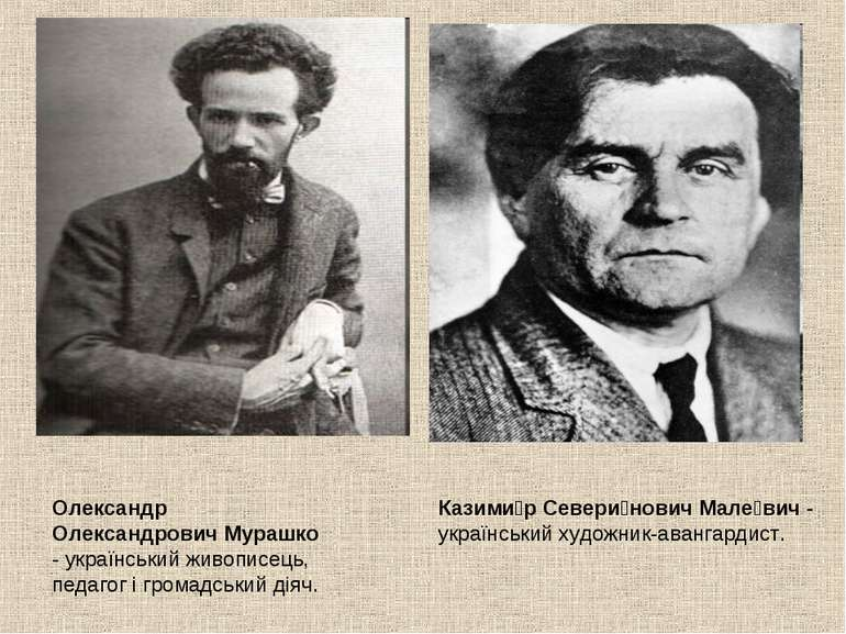 Олександр Олександрович Мурашко - український живописець, педагог і громадськ...