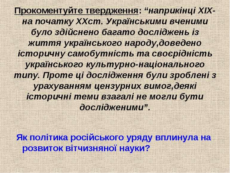 """Прокоментуйте твердження: """"наприкінці XIX-на початку XXст. Українськими вчени..."""