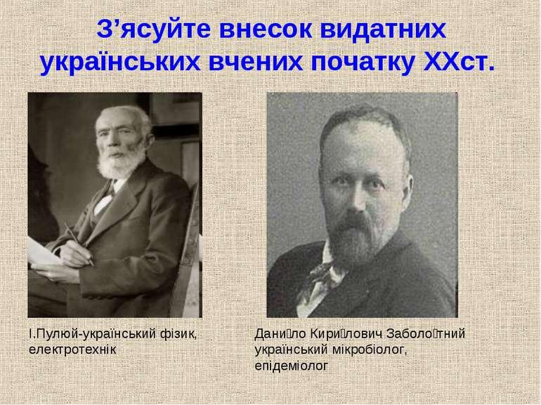 З'ясуйте внесок видатних українських вчених початку XXст. І.Пулюй-український...