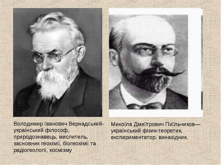 Мико ла Дми трович Пи льчиков— український фізик-теоретик, експериментатор, в...