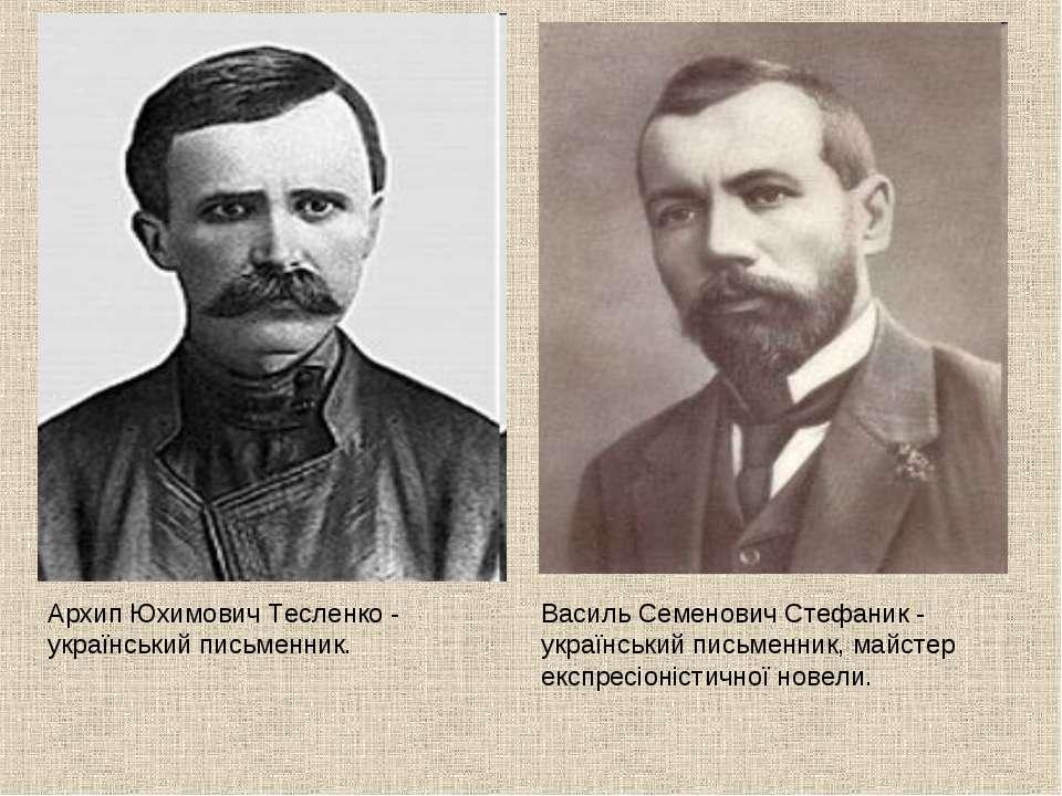 Архип Юхимович Тесленко - український письменник. Василь Семенович Стефаник -...