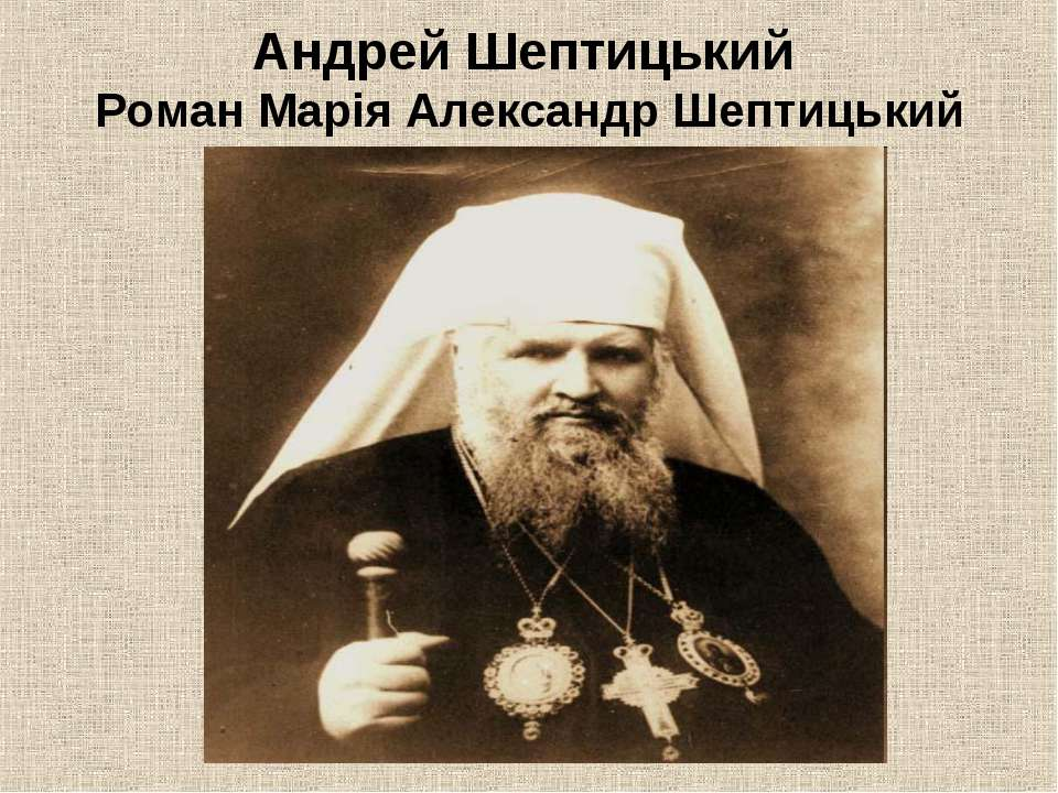 Андрей Шептицький Роман Марія Александр Шептицький
