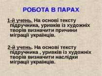 РОБОТА В ПАРАХ 1-й учень. На основі тексту підручника, уривків із художніх тв...