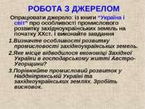 """РОБОТА З ДЖЕРЕЛОМ Опрацювати джерело: із книги """"Україна і світ"""" про особливос..."""