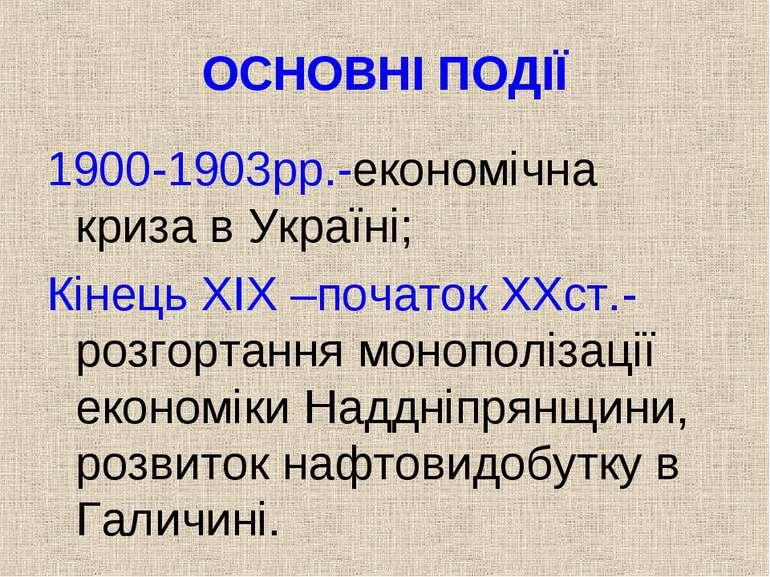 ОСНОВНІ ПОДІЇ 1900-1903рр.-економічна криза в Україні; Кінець XIX –початок XX...