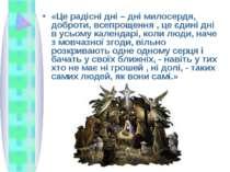 «Це радісні дні – дні милосердя, доброти, всепрощення , це єдині дні в усьому...