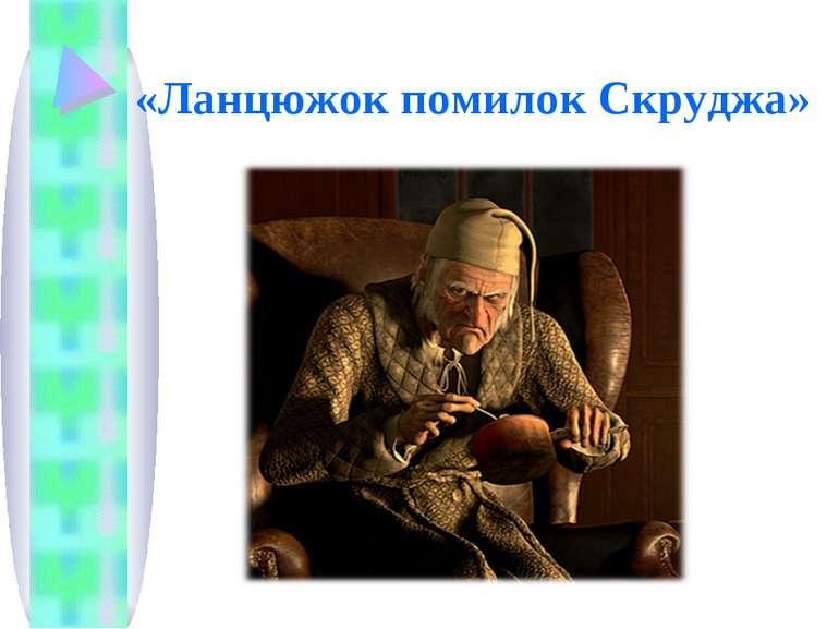 «Ланцюжок помилок Скруджа»