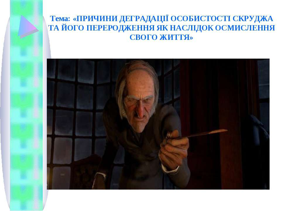 Тема: «ПРИЧИНИ ДЕГРАДАЦІЇ ОСОБИСТОСТІ СКРУДЖА ТА ЙОГО ПЕРЕРОДЖЕННЯ ЯК НАСЛІДО...