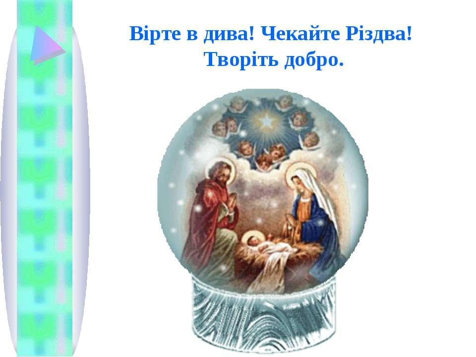Вірте в дива! Чекайте Різдва! Творіть добро.