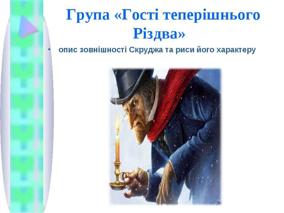 Група «Гості теперішнього Різдва» опис зовнішності Скруджа та риси його хара...