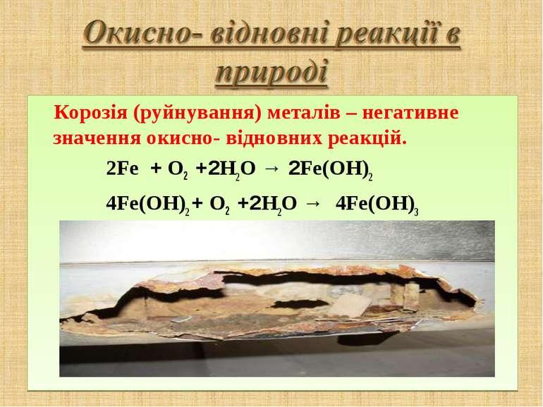 Корозія (руйнування) металів – негативне значення окисно- відновних реакцій. ...