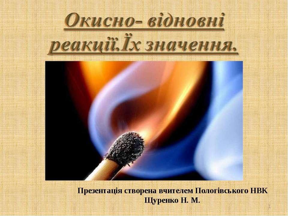 Презентація створена вчителем Пологівського НВК Щуренко Н. М. *