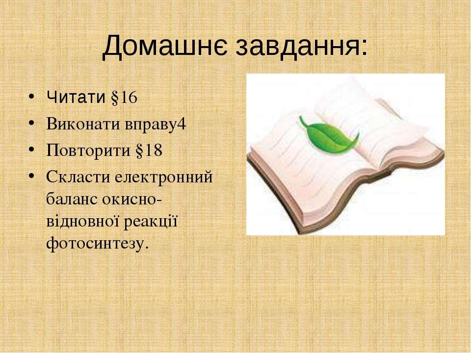 Домашнє завдання: Читати §16 Виконати вправу4 Повторити §18 Скласти електронн...