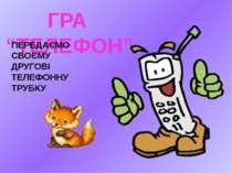 """ГРА """"ТЕЛЕФОН"""" ПЕРЕДАЄМО СВОЄМУ ДРУГОВІ ТЕЛЕФОННУ ТРУБКУ"""