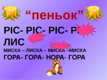 """пеньок"" РІС- РІС- РІС- РІС- ЛИС МИСКА – ЛИСКА – МИСКА –МИСКА ГОРА- ГОРА- НОР..."