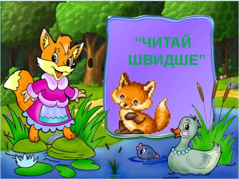 """""""ЧИТАЙ ШВИДШЕ"""""""