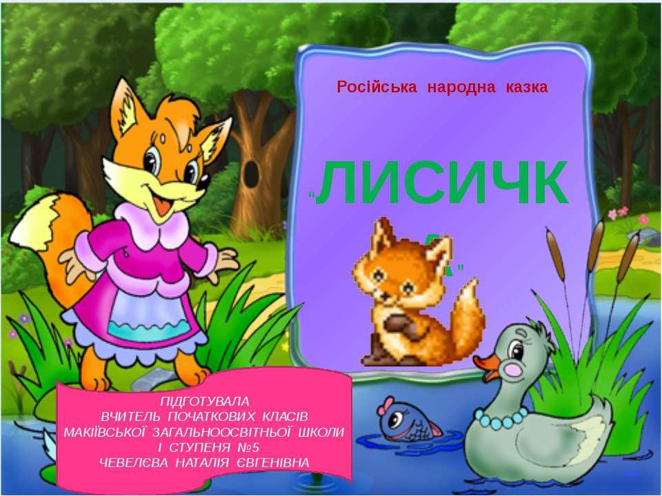 """Російська народна казка """"ЛИСИЧКА"""" ПІДГОТУВАЛА ВЧИТЕЛЬ ПОЧАТКОВИХ КЛАСІВ МАКІЇ..."""
