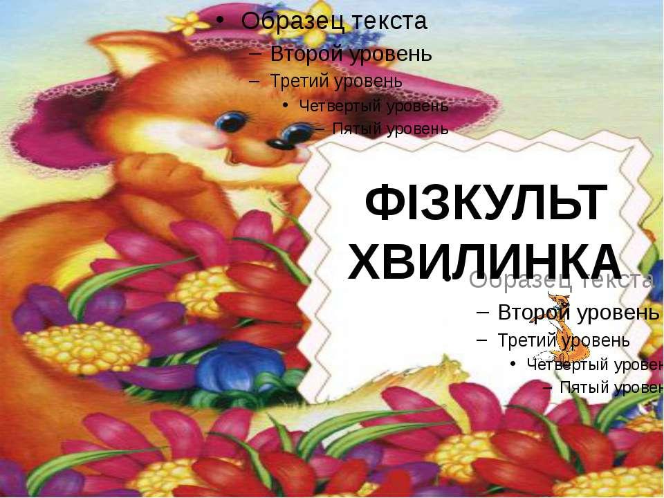 ФІЗКУЛЬТ ХВИЛИНКА