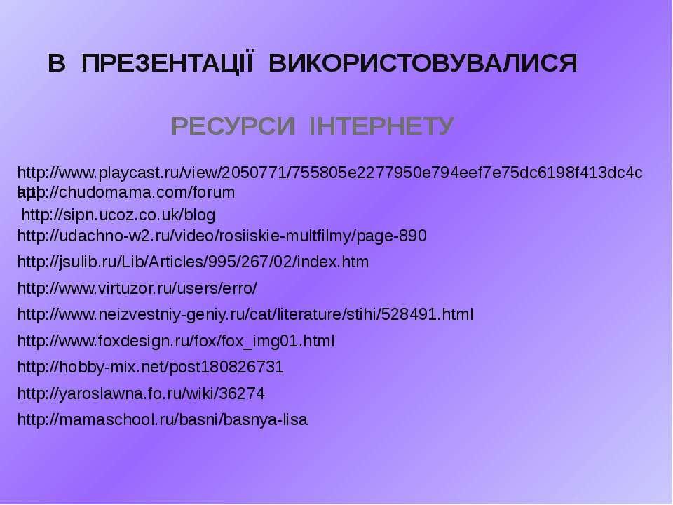 В ПРЕЗЕНТАЦІЇ ВИКОРИСТОВУВАЛИСЯ РЕСУРСИ ІНТЕРНЕТУ http://www.playcast.ru/view...
