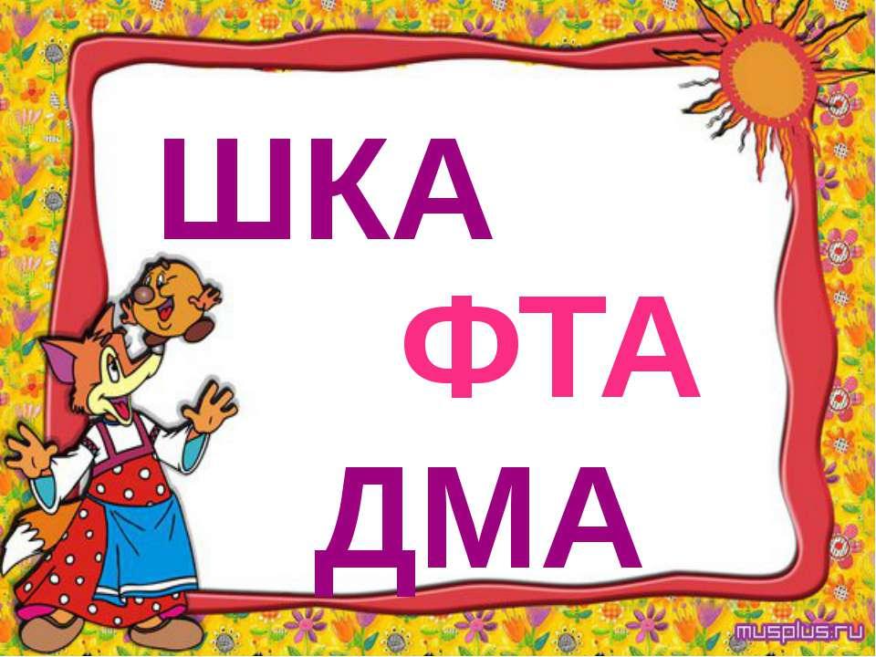ФТА ШКА ДМА