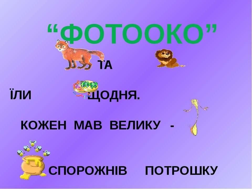 """""""ФОТООКО"""" ТА ЇЛИ ЩОДНЯ. КОЖЕН МАВ ВЕЛИКУ - СПОРОЖНІВ ПОТРОШКУ"""