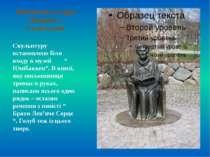 Пам'ятник Астрід Ліндрен у Стокгольмі Скульптуру встановлено біля входу в муз...