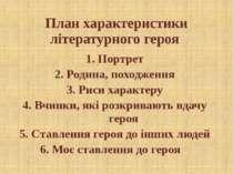 План характеристики літературного героя 1. Портрет 2. Родина, походження 3. Р...