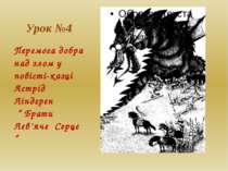 """Урок №4 Перемога добра над злом у повісті-казці Астрід Ліндгрен """" Брати Лев'я..."""