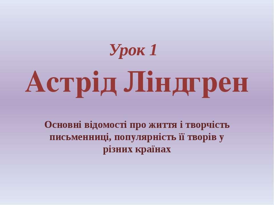 Урок 1 Астрід Ліндгрен Основні відомості про життя і творчість письменниці, п...