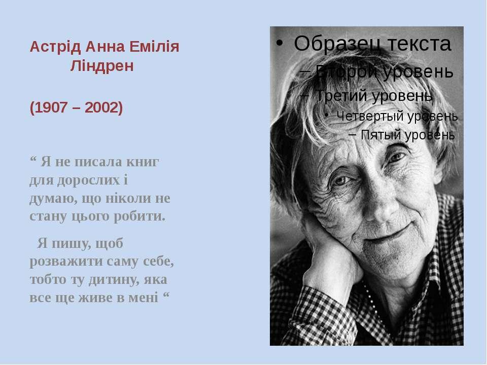 """Астрід Анна Емілія Ліндрен (1907 – 2002) """" Я не писала книг для дорослих і ду..."""