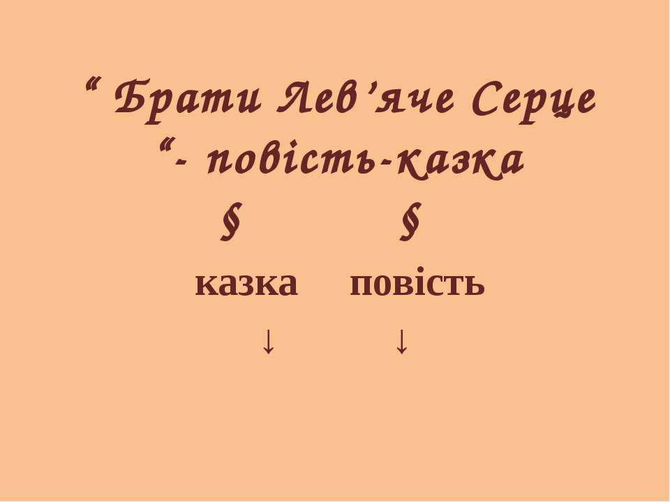 """"""" Брати Лев'яче Серце """"- повість-казка ↓ ↓ казка повість ↓ ↓"""