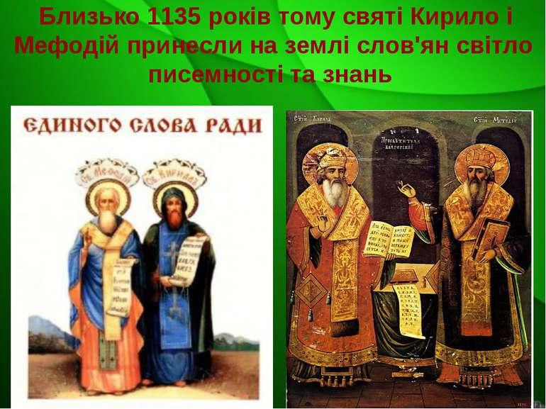 писемність\b288.jpg Близько 1135 років тому святі Кирило і Мефодій принесли н...