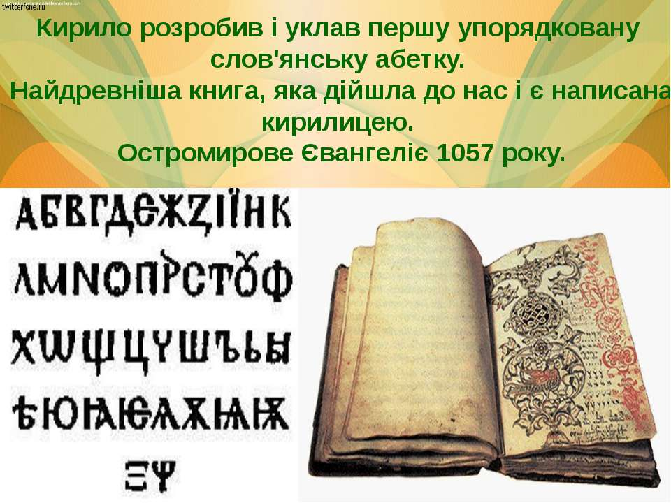 писемність\2011-11-09_130903.gif Кирило розробив і уклав першу упорядковану с...
