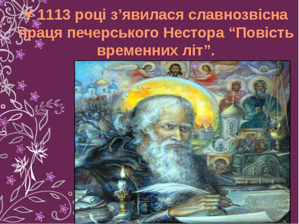 писемність\viewimg.jpeg У 1113 році з'явилася славнозвісна праця печерського ...