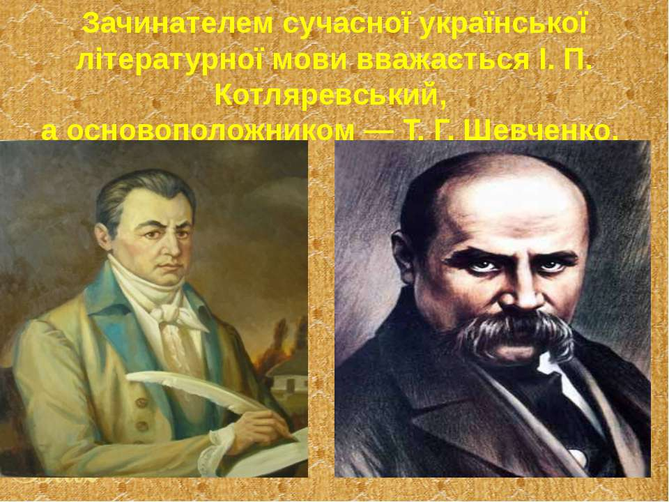 писемність\skovoroda.jpg Зачинателем сучасної української літературної мови в...