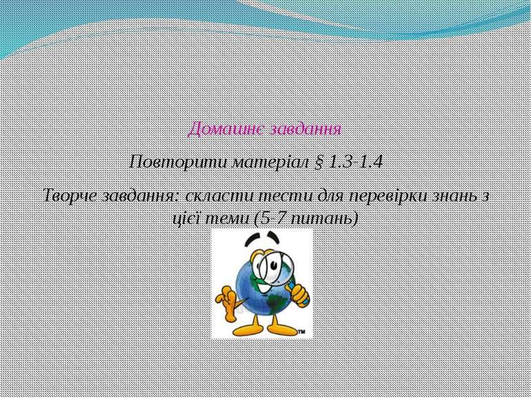 Домашнє завдання Повторити матеріал § 1.3-1.4 Творче завдання: скласти тести ...