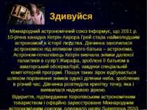 Здивуйся Міжнародний астрономічний союз інформує, що 2011 р. 10-річна канадка...