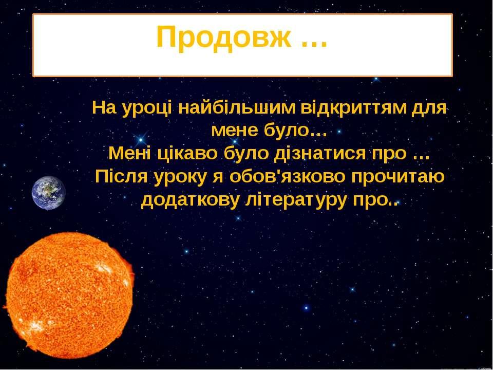 Продовж … На уроці найбільшим відкриттям для мене було… Мені цікаво було дізн...