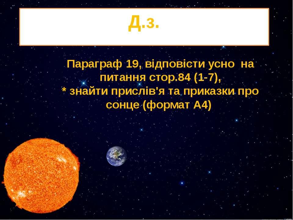 Д.з. Параграф 19, відповісти усно на питання стор.84 (1-7), * знайти прислів'...