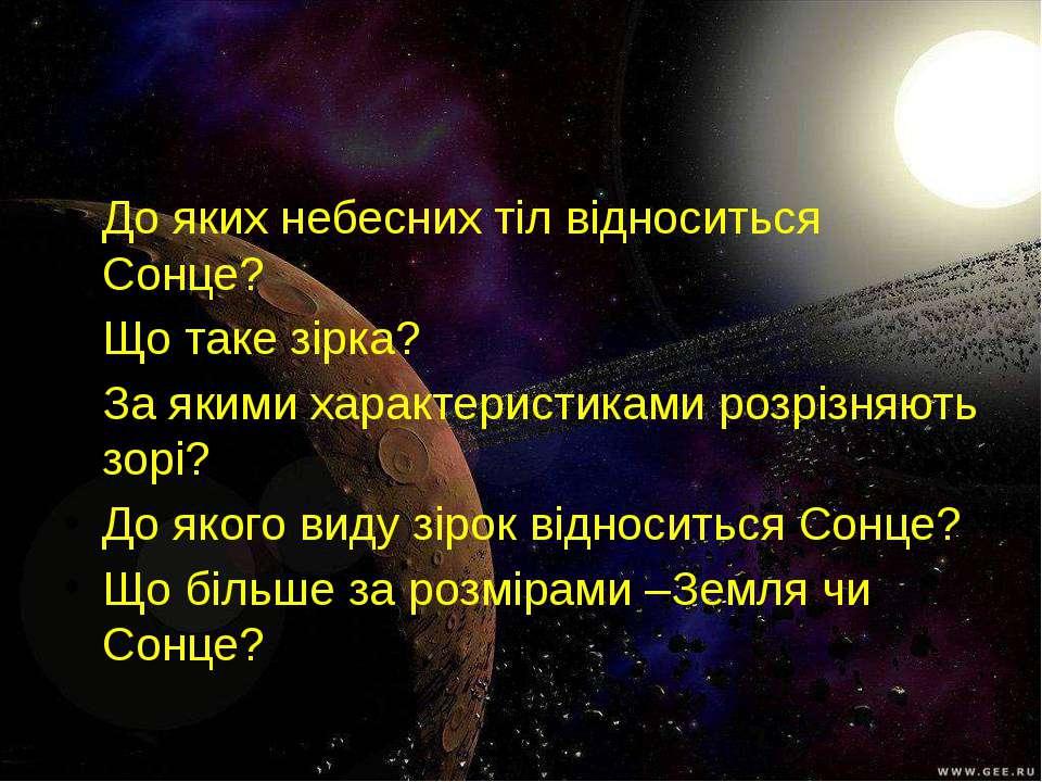 До яких небесних тіл відноситься Сонце? Що таке зірка? За якими характеристик...